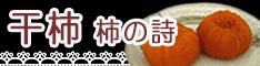 松ヶ岡農場特製 干柿 柿の詩